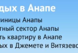 Отдых в Анапе | цены 2018 | джемете витязево